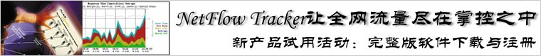 FNET Fluke Networks Netflow Tracker免费试用活动